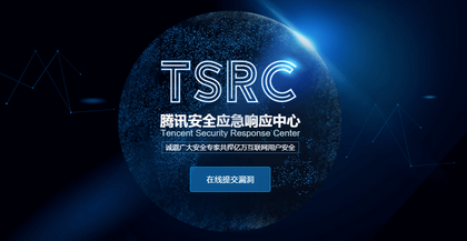 五年前的今天,TSRC迎来了第一位白帽子