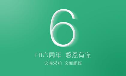 "FreeBuf文库功能上线:文海求知,有""库""相伴"