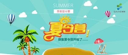 酷夏的选择,赛客网络安全夏令营