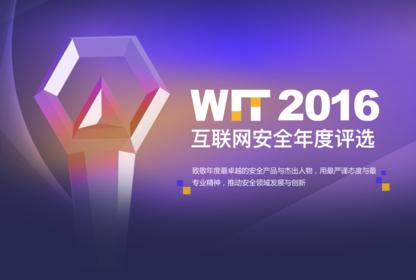 """选出你心中的安全Top Icon! WitAwards 2016互联网安全年度评选""""全网公投""""火热开启"""