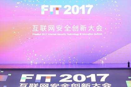 挑战中寻找机遇:FreeBuf2017互联网安全创新大会(FIT)次日素描