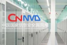 CNNVD新增技术支撑单位暨优秀技术支撑单位颁奖仪式圆满举行