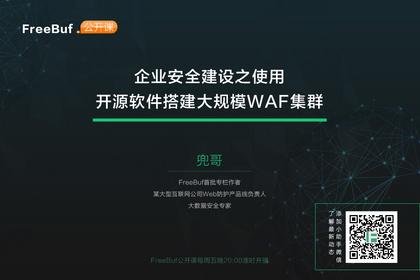 【已结束】FreeBuf公开课直播间 | 企业安全建设之使用开源软件搭建大规模WAF集群