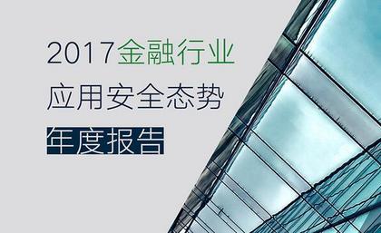 【重磅】FreeBuf发布2017金融行业应用安全态势报告