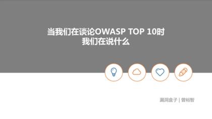 【FreeBuf公开课】当我们在谈论OWASP Top10的时候,我们在谈论什么?