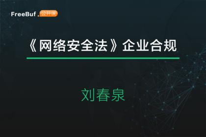 【周五预告】FreeBuf公开课 | 《网络安全法》企业合规