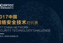 2017中国网络安全技术对抗赛青岛落幕