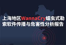 上海地区WannaCry蠕虫式勒索软件传播与危害性分析报告