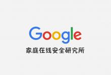 【FB TV】BUF大事件番外篇:大Google新出了个安全游戏,还有这种操作?