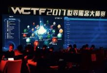 FreeBuf报道 | WCTF世界黑客大师挑战赛首日:我们的征途是星辰大海