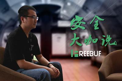 【安全大咖说】专访腾讯科恩实验室创始人成员陈良 | FreeBuf视频