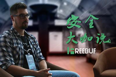 【安全大咖说】FriedAppleTeam越狱团队创始人Max Bazaliy专访| FreeBuf视频