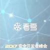 2017 看雪安全开发者峰会 圆满结束!