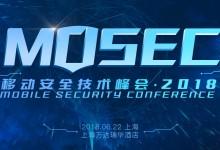MOSEC 2018 移动安全技术峰会