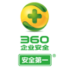 360企业安全上海周末沙龙登陆魔都