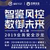 智鉴风控,数御未来——2019业务安全沙龙(第三期)