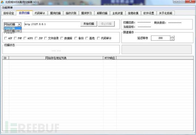 国产WEB漏洞扫描器 – 北极熊扫描器