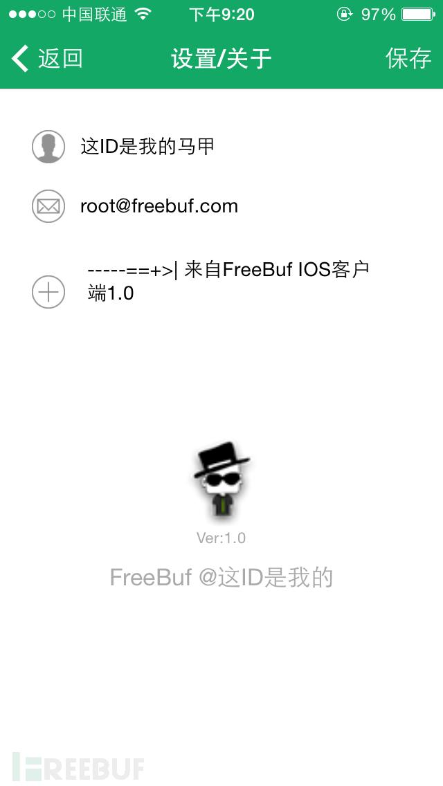 FreeBuf IOS客户端v1.0发布(粉丝制作版)
