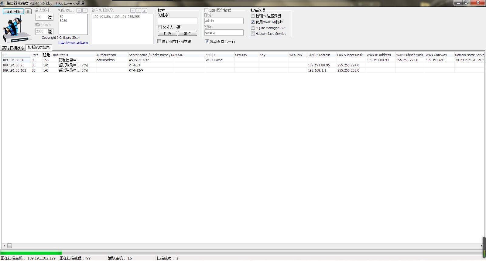 路由器安全测试工具 – Router Scan v2.44(汉化版