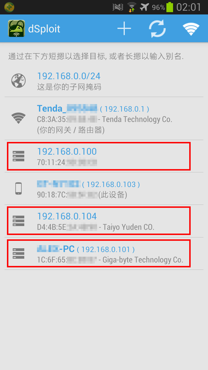 一次Wi-Fi入侵实录