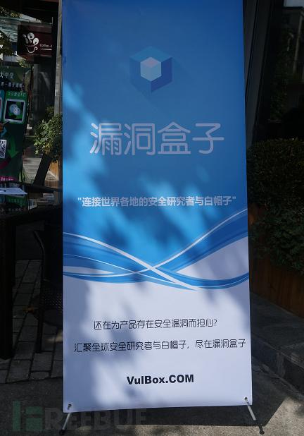 FreeBuf茶话会(第一期)现场图集