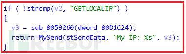发送本机IP地址到目标服务器