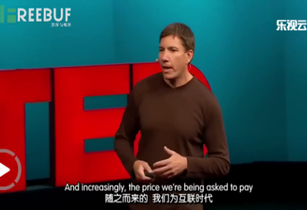 TED:追踪你的跟踪者(FreeBuf公开课)