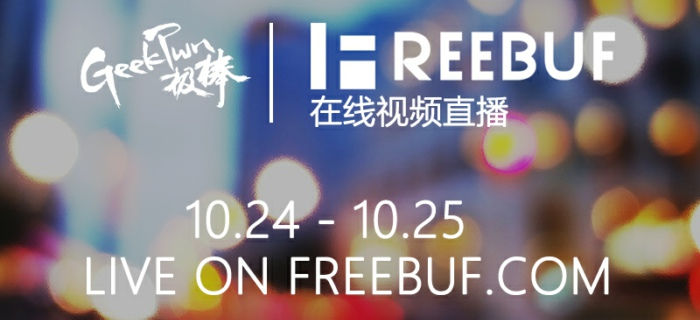 FreeBuf Live:GeekPwn(极客嘉年华)直播专区