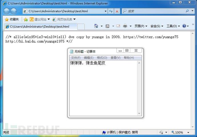 Win95+IE3 - Win10+IE11全版本执行漏洞(含POC)