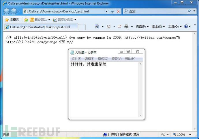 IE远程代码执行漏洞利用测试方法