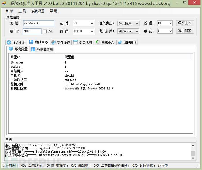 国产SQL注入漏洞测试工具 – 超级SQL注入工具(SSQLInjection)