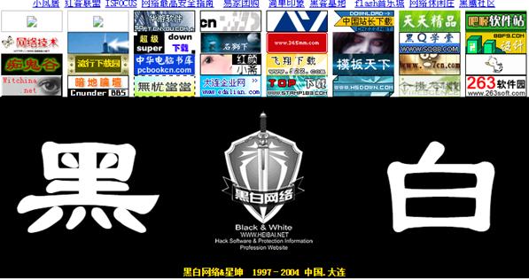 那些年我们一起上过的黑客网站