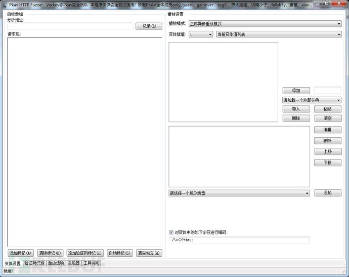 国产工具:渗透测试助手PKAV HTTP Fuzzer发布