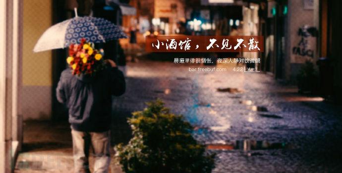 4.22,FreeBuf小酒馆(bar.freebuf.com)试营业
