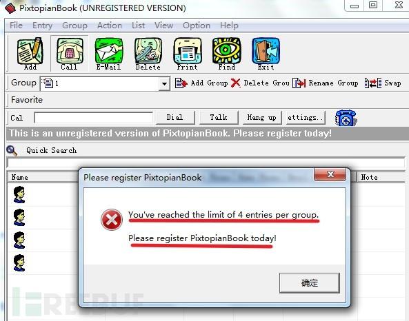 软件的限制功能