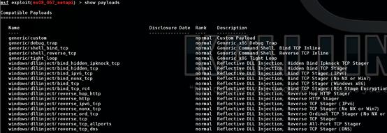 玩转Metasploit系列(第二集)