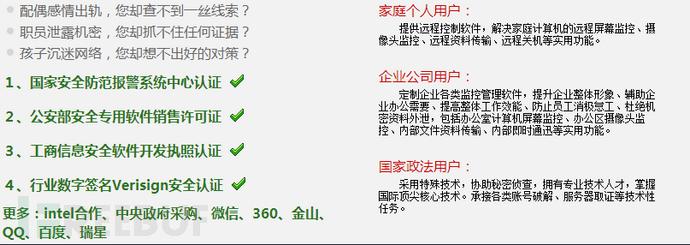 """移花接木大法:新型""""白利用""""华晨远控木马分析"""