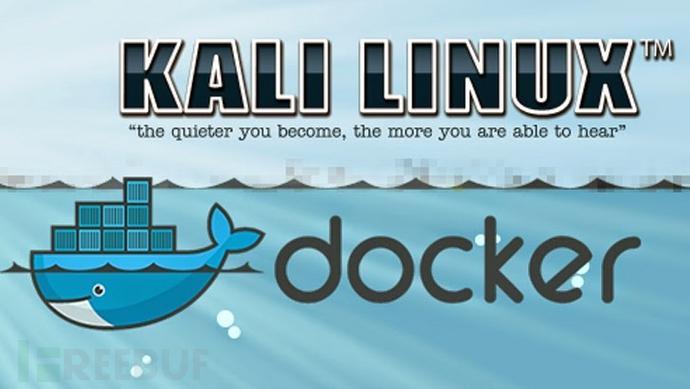 强强合体:Docker版Kali Linux发布