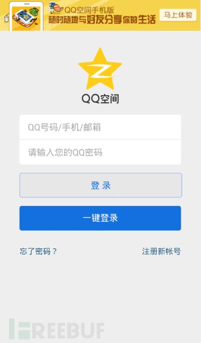 仿冒QQ空间的木马分析报告