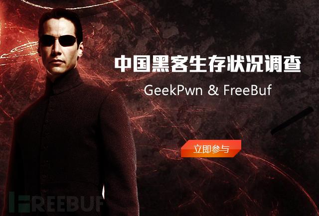 GeekPwn携手FreeBuf:中国黑客生存状况调查