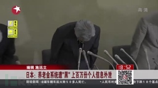 """日本养老金系统被""""黑"""",百万个人信息泄露"""