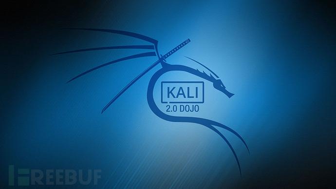 Kali 2.0 ISO镜像文件泄漏,大伙可以提前尝鲜了(含下载地址)