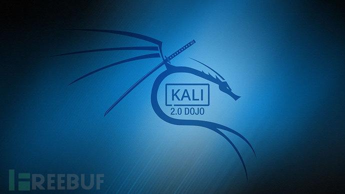 Kali2.0正式发布(附下载地址、新特性和更新日志)