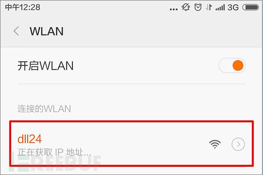 WiFi Pineapple的Karma攻击与原理探究 - Saya - 抖m型丧病女仆的宅窝