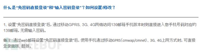 用中国移动手机分享热点,小心你的邮件泄露