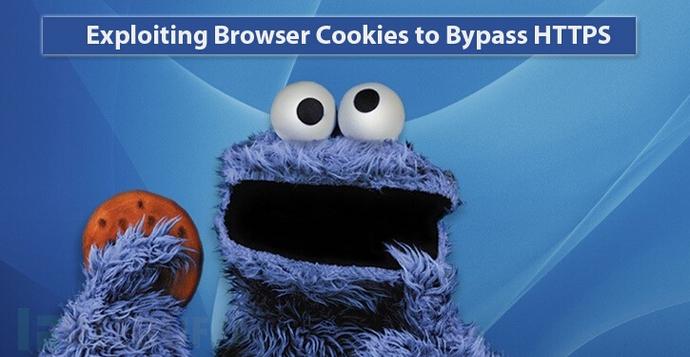 新型漏洞:利用浏览器Cookie绕过HTTPS并窃取私人信息